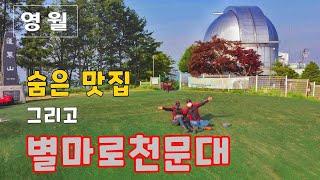 영월 숨은 맛집과 별마로천문대 200517 R1250R…