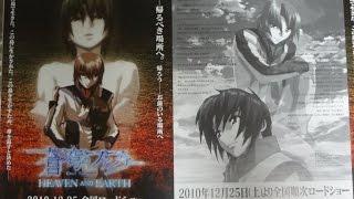 蒼穹のファフナー HEAVEN AND EARTH 2010 劇場パンフレット Theater pam...