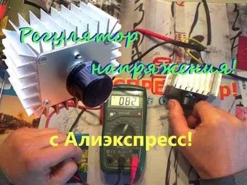 Регулятор напряжения 220в. 5000вт. с Алиэкспресс! Тест!