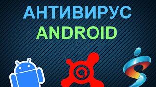 Как удалить вирус с телефона?|(Samsung,Lenovo)