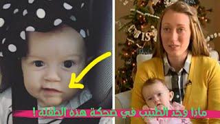 vuclip لاحظت الأم أن ضحكة طفلتها غريبة . عندما شاهدها الطبيب، أصيب بالخوف والفزع !!