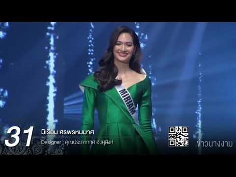 Miss Universe Thailand 2019 : Preliminary Competition  Top 10 Evening Gown Competition