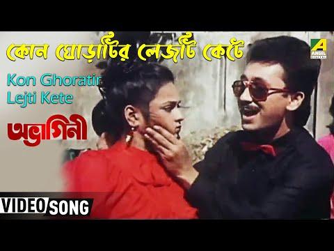 Kon ghoratir lej ti kete - Amit Kumar Hit Song - Abhagini [1991]