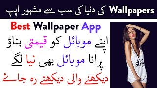 Best Wallpaper Apps for Android | Amazing Application for wallpapers | My Technical support