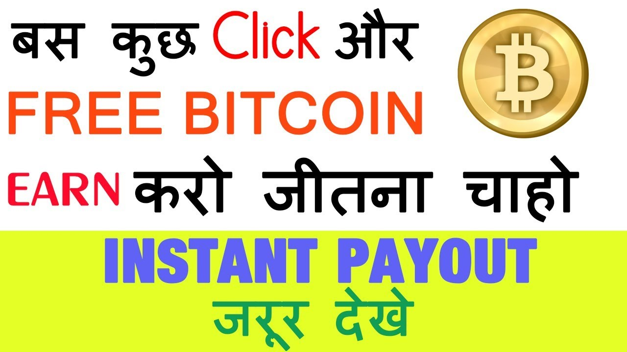How to Earn Bitcoin, instant Payout - Best Faucet | HINDI | - YouTube