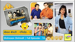 Shrimaan Shrimati | Full Episode 15