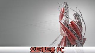 김OO님께서 구매하신 【오토캐드 작업】용 PC 입니다