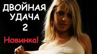 ДВОЙНАЯ УДАЧА 2, русские сериалы, фильм о советском союзе, все серии