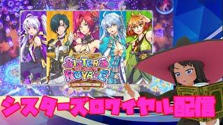 PS4/Switch『シスターズロワイヤル』配信!