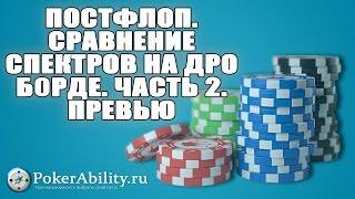 Покер обучение | Постфлоп. Сравнение спектров на дро борде. Часть 2. Превью