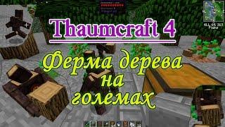 Minecraft - автоматическая ферма дерева на големах из Thaumcraft 4