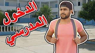 الدخول المدرسي في الجزائر