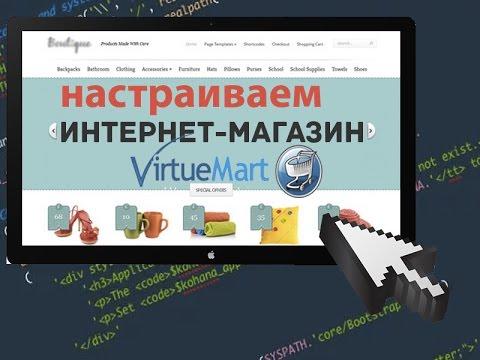Настройка ранее созданного интернет магазина VirtueMart + Joomla