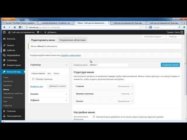 Wordpress - перенос сайта на новый домен и хостинг.