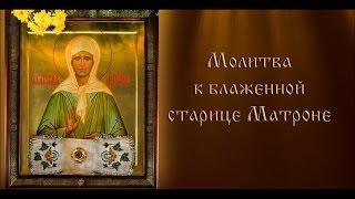 Молитва к блаженной старице Матроне (с текстом)(http://svyatmatrona.ru/molitva-k-svyatoj-matrone/, 2015-11-21T22:59:48.000Z)