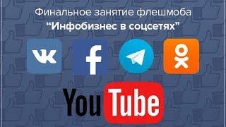 Инфобизнес в соцсетях.  Продвижение бизнеса в социальных сетях. День 4