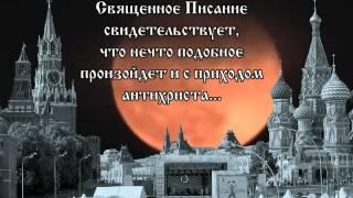 Технологии антихриста под стенами Кремля