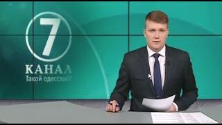 31 июля 2014. Выпуск новостей 7 канала