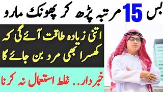 Ramzan main Mardana Taqat ka Wazifa  Ramadan Powerful Wazifa for Health  Ramadan 2019