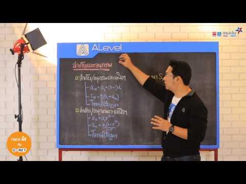 ใจดี..พี่แนะให้ O-Net คณิตศาสตร์ by พี่แท็ป เอเลเวล