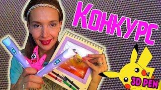 3d pen  DIY ВОДНЫЙ БЛОКНОТ (ЖИДКИЙ  ДНЕВНИК)  | LIQUID NOTEBOOK | BACK TO SCHOOL