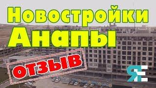 Отзыв о покупке Новостройки в Анапе
