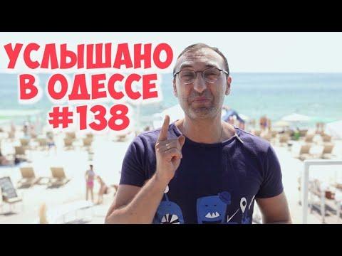 Анекдот по поводу: Одесский юмор! 10 лучших шуток, анекдотов, фраз и выражений! Услышано в Одессе! #138
