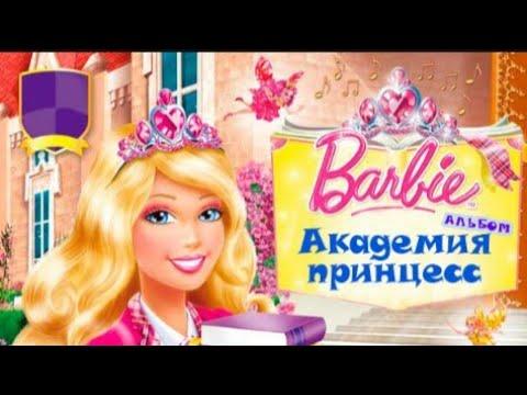 Барби академия принцесс - YouTube