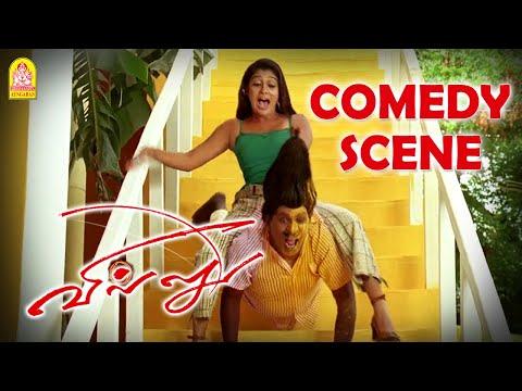 Vijay and Nayanthara comedy Scene from Villu Ayngaran HD Quality