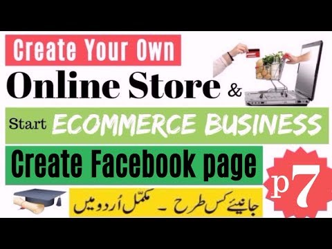 how to create online store and ecommerce business in urdu/hindi part7 [create your facebook page]