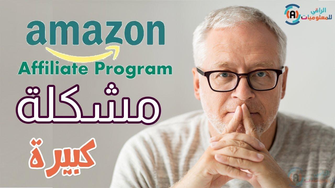 قبل ان تعمل في Amazon Affillate Program شاهد هذا الفيديو