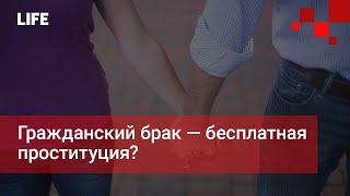 Гражданский брак — бесплатная проституция?