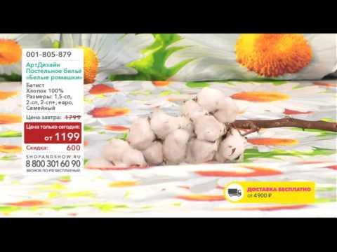 Shop & Show (Дом). 001805879 АртДизайн Комплект постельного белья «Белые ромашки»