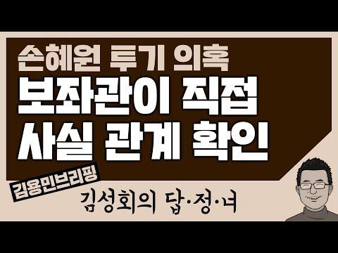 [답정너] 손혜원 투기 의혹. 보좌관이 직접 사실 관계 확인