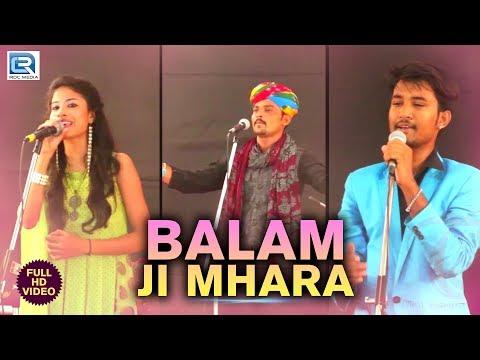 BALAMJI MHARA - Folk Song | Roje Khan | The Manganiyar Fusion | Rajasthani Songs | RDC Rajasthani