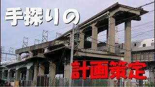 名列車で行こう 歴史編 新幹線開業前夜 第17話「運行計画」