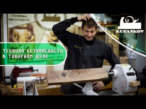 Техника безопасности при работе за токарным станком. Андрей Громов о безопасной работе и токарке.