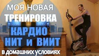 Лучшая кардио тренировка дома для сжигания жира, как заниматься на велотренажере, ВИИТ от S4C