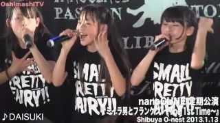 2013年1月13日渋谷O-nest 東京定期公演「ミイラ男とフランケン ~The 1s...