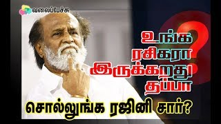Rajini Sir... Is it Wrong For You To be Your Fan?