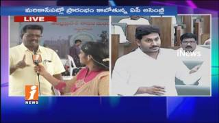 AP Assembly Session To Heat Up With The Discussions On Bonda Uma Attacks | Amaravati | iNews