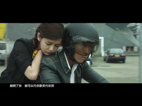 「Together 在一起」電影插曲《我代你哭》MV (2013年情人節 不再寂寞)