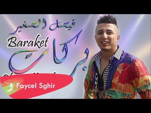 Faycel Sghir - Barakat Clip Officiel 2019 | فيصل الصغير - بركات