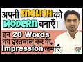 How to Speak English Fluently with Modern Words | English Vocabulary UPSC DSSSB KVS SSC LDC CHSL CGL