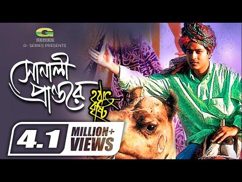 Sonali Prantore   ft Ferdous   Priyanka    by Nachiketa Chakraborty   HD1080p   Hothat Brishti