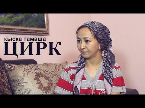 Нурбек Юлдашев/Кыска тамаша/ЦИРК/