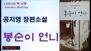 [나타샤의 책 여행] 봉순이 언니 by 공지영 1