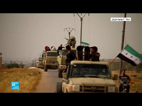 الفصائل المعارضة في درعا تعلن استعدادها لمواجهة هجوم الجيش السوري  - نشر قبل 2 ساعة