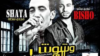 اغنيه وشوش الودع   غناء مجدي شطه    توزيع احمد بيشو - كلمات شيكو الدنجوان 2017
