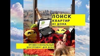 БАЗА КВАРТИР СПб - бесплатный профессиональный поиск из дома